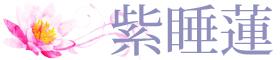 占い師 紫睡蓮(しすいれん)|栃木県宇都宮市の占い・鑑定所